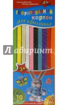 """Полоски гофрированного картона для квиллинга """"Зайчик"""" (10 цветов, 10 мм) (С1913-05)"""