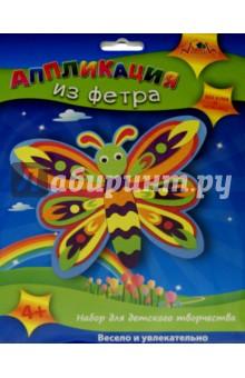 Аппликация из фетра Бабочка (А5) (С2564-01) аппликация из фетра птичка с2564 03