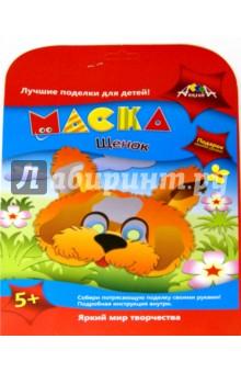 """Маска """"Щенок"""" (С1804-03)"""