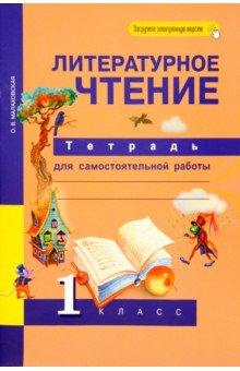 Литературное чтение. 1 класс. Тетрадь для самостоятельной работы. ФГОС свиридова в литературное чтение 1 класс учебник 7 е издание