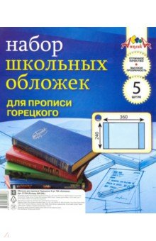 Обложки для прописей, 5 штук (225х360 мм.) (С1794-01)