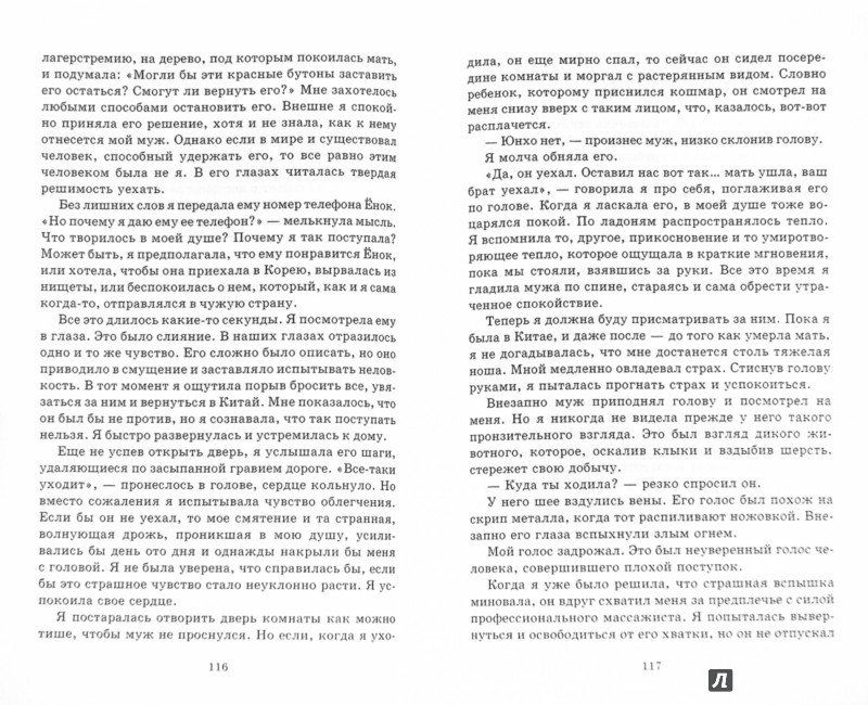 Иллюстрация 1 из 6 для Прощай, цирк - Чон Унён | Лабиринт - книги. Источник: Лабиринт