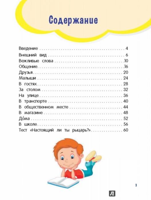 Иллюстрация 1 из 22 для Настоящие рыцари не обзываются. Хорошие манеры для мальчиков от 5 до 8 лет | Лабиринт - книги. Источник: Лабиринт