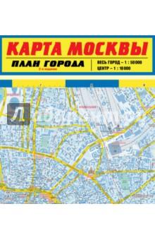 Карта Москвы. План города