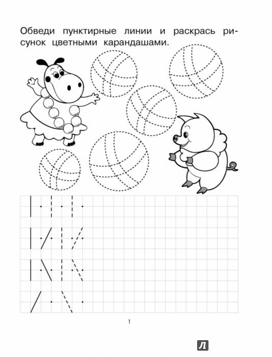 Иллюстрация 1 из 16 для Готовим руку к письму. Задания для развития пальчиков | Лабиринт - книги. Источник: Лабиринт