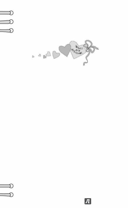 Иллюстрация 1 из 34 для Верность сердца - Алина Кускова | Лабиринт - книги. Источник: Лабиринт