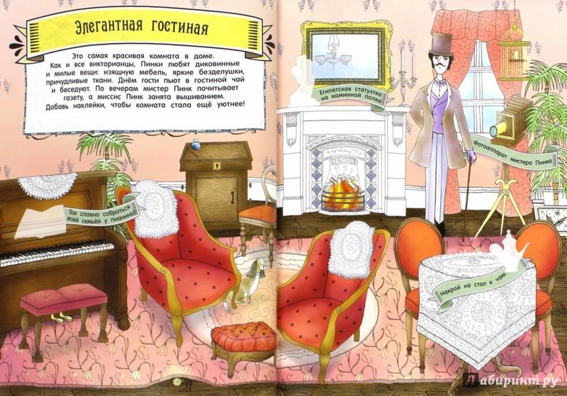 Иллюстрация 1 из 39 для Создай свою историю. Твой старинный дом | Лабиринт - книги. Источник: Лабиринт