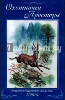 """Альманах """"Охотничьи просторы"""". Книга 2 (82), 2015 год"""