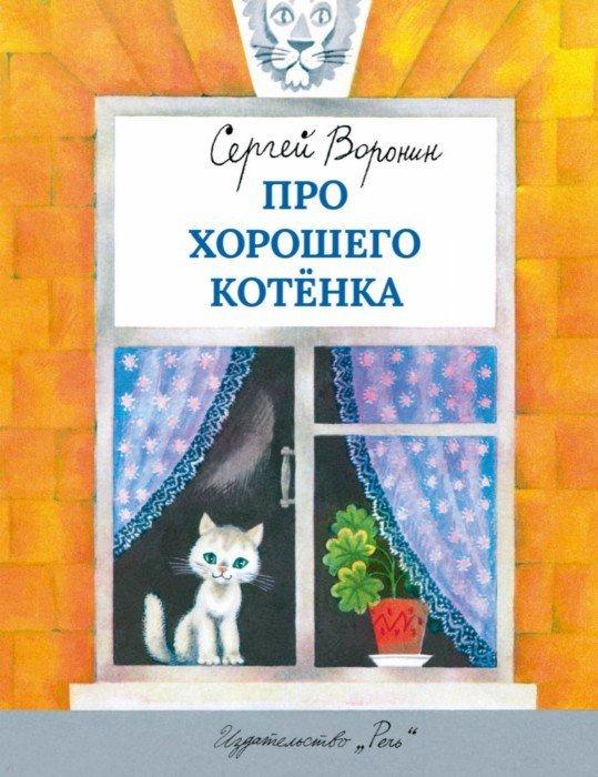 Иллюстрация 1 из 23 для Про хорошего котенка - Сергей Воронин | Лабиринт - книги. Источник: Лабиринт