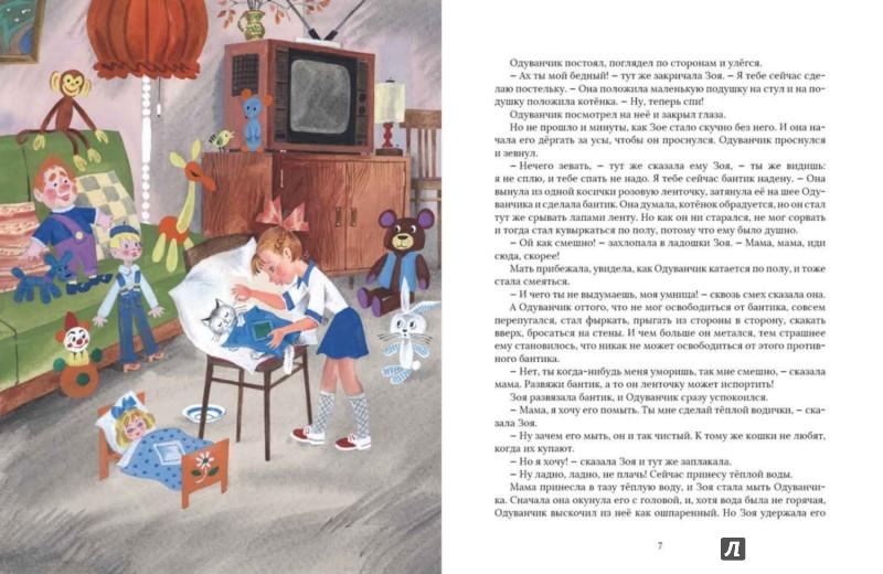 Иллюстрация 1 из 22 для Про хорошего котенка - Сергей Воронин | Лабиринт - книги. Источник: Лабиринт
