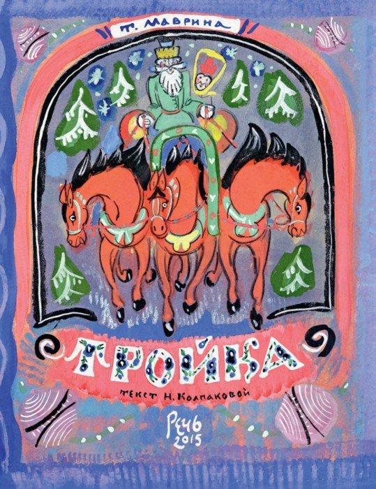 Иллюстрация 1 из 68 для Тройка - Наталья Колпакова | Лабиринт - книги. Источник: Лабиринт
