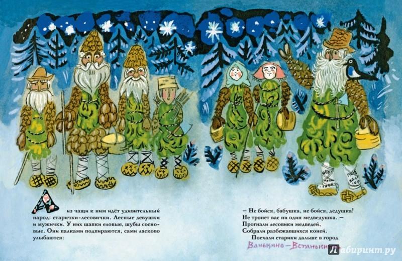Иллюстрация 1 из 67 для Тройка - Наталья Колпакова   Лабиринт - книги. Источник: Лабиринт