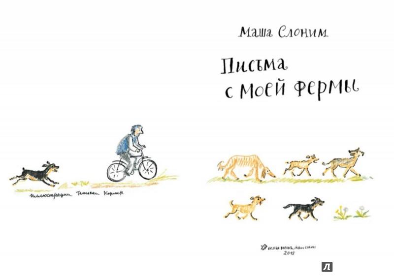 Иллюстрация 1 из 25 для Письма с моей фермы (+CD) - Маша Слоним | Лабиринт - книги. Источник: Лабиринт