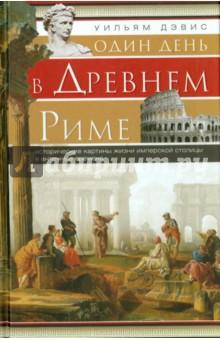 Один день в Древнем Риме. Исторические карты жизни