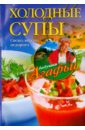 Звонарева Агафья Тихоновна Холодные супы. Свежо, вкусно, недорого в хлебников окрошки ботвиньи холодные супы