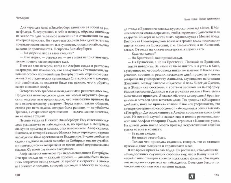 Иллюстрация 1 из 18 для Воспоминания террориста - Борис Савинков | Лабиринт - книги. Источник: Лабиринт