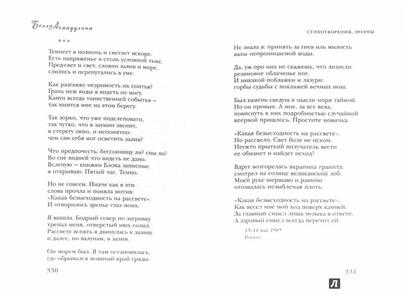 Иллюстрация 1 из 12 для Избранное. Стихотворения. Поэмы. Эссе. Переводы - Белла Ахмадулина | Лабиринт - книги. Источник: Лабиринт