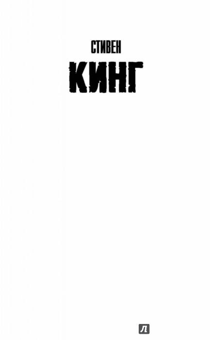 Иллюстрация 1 из 35 для Ночная смена - Стивен Кинг | Лабиринт - книги. Источник: Лабиринт