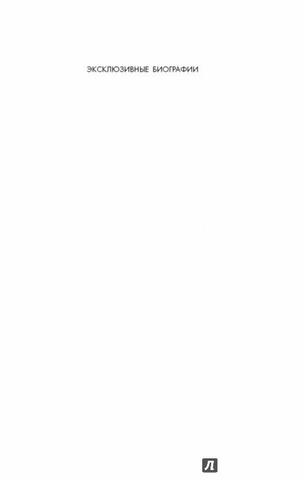 Иллюстрация 1 из 27 для Ласковая кобра. Своя и Божья - Зинаида Гиппиус | Лабиринт - книги. Источник: Лабиринт