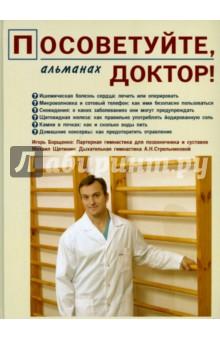 Посоветуйте,доктор! Альманах №1