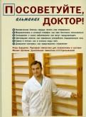 Посоветуйте, доктор! Альманах №1