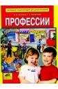 Безруких Марьяна Михайловна, Филиппова Татьяна Андреевна Профессии