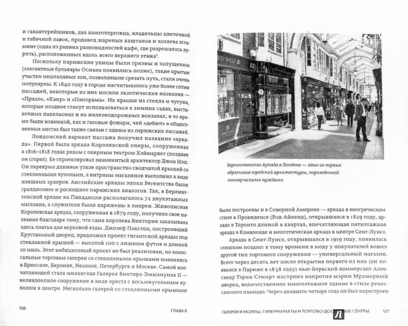 Иллюстрация 1 из 18 для Городской конструктор. Идеи и города - Витольд Рыбчинский | Лабиринт - книги. Источник: Лабиринт