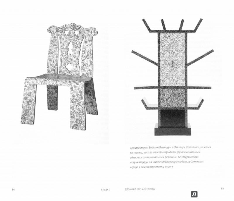 Иллюстрация 1 из 20 для Язык вещей - Деян Суджич | Лабиринт - книги. Источник: Лабиринт