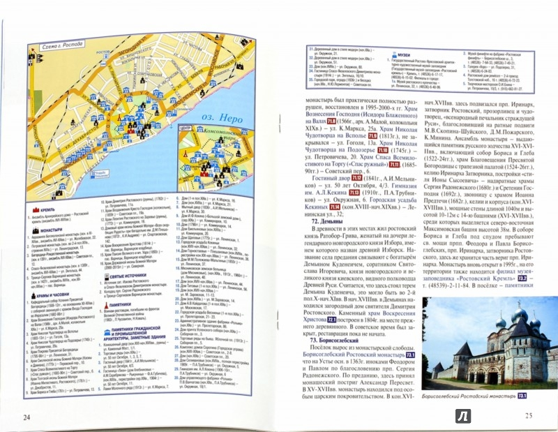 Иллюстрация 1 из 13 для Москва-Кострома. Туристский маршрут. Путеводитель | Лабиринт - книги. Источник: Лабиринт