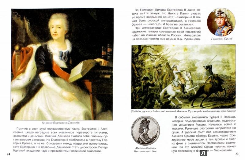 Иллюстрация 1 из 19 для Как принцесса Фике Екатериной II стала и Крым к России присоединила - В. Владимиров | Лабиринт - книги. Источник: Лабиринт