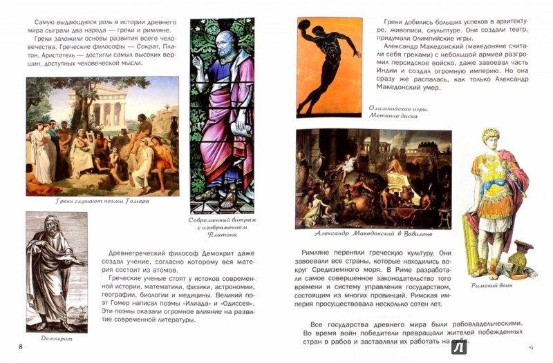 Иллюстрация 1 из 42 для Как Рюрик стал первым князем русским и как начиналась Россия - В. Владимиров | Лабиринт - книги. Источник: Лабиринт