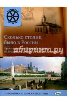 Сколько столиц было в России. Путешествие из Новгорода в Киев, во Владимир, в Москву
