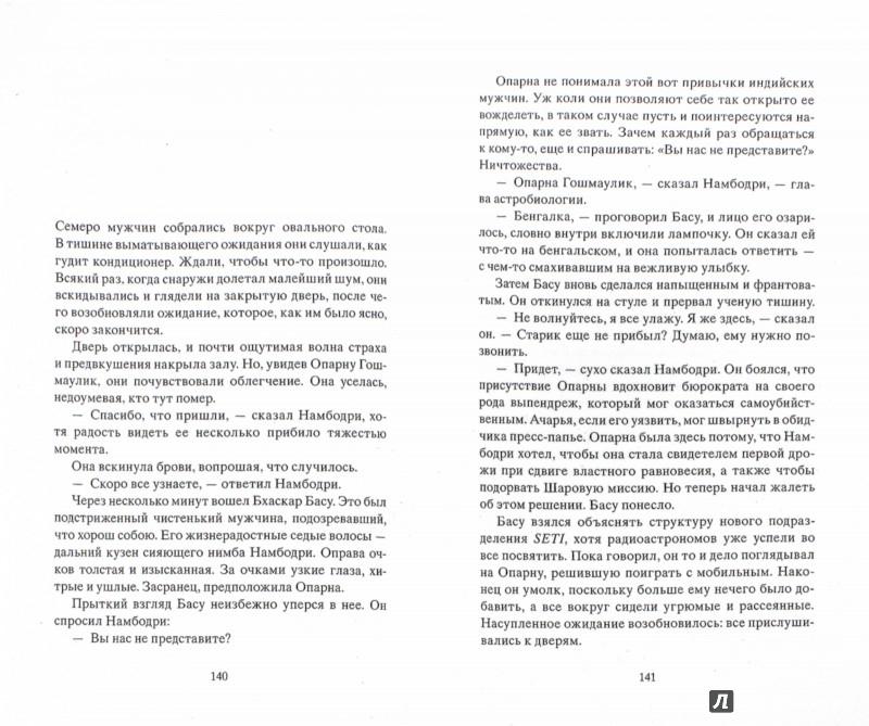 Иллюстрация 1 из 16 для Серьезные мужчины - Джозеф Ману | Лабиринт - книги. Источник: Лабиринт
