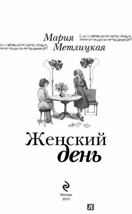 МАРИЯ МЕТЛИЦКАЯ ЖЕНСКИЙ ДЕНЬ СКАЧАТЬ БЕСПЛАТНО