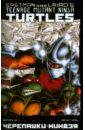 Фото - Истмен Кевин, Лерд Питер Черепашки-Ниндзя. Выпуск 13 истмен кевин лерд питер браун райан рассказы о черепашках ниндзя книга 1