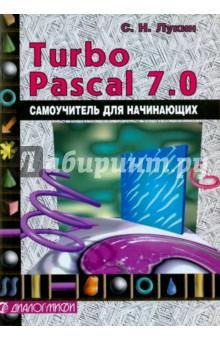 Turbo Pascal 7.0. Самоучитель для начинающих элементы исследования операций