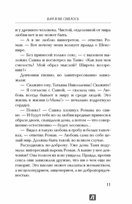Иллюстрация 11 из 19 для Вам и не снилось - Галина Щербакова | Лабиринт - книги. Источник: Лабиринт