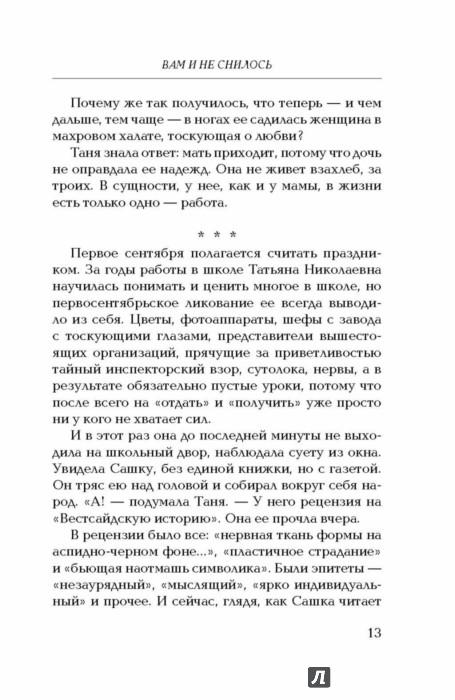 Иллюстрация 13 из 19 для Вам и не снилось - Галина Щербакова | Лабиринт - книги. Источник: Лабиринт