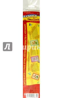 Бумага цветная для квиллинга (200 штук, 4 цвета, 3 мм) (С1273-01)
