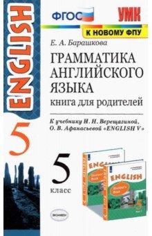 Английский язык. 5 класс. Грамматика. Книга для родителей. К учебнику И.Н.Верещагиной. ФГОС