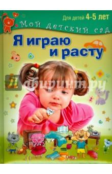 Я играю и расту. Развивающие игры и задания для детей 4-5 лет развивающие игры для детей 4 5 лет