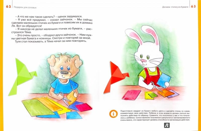 Иллюстрация 1 из 20 для Я играю и расту. Развивающие игры и задания для детей 4-5 лет - Гончарова, Акопова, Бутурлина | Лабиринт - книги. Источник: Лабиринт