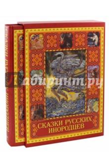 Сказки русских инородцев (короб)