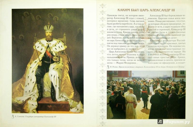 Иллюстрация 1 из 5 для Александр III Миротворец - Наталия Соломко | Лабиринт - книги. Источник: Лабиринт