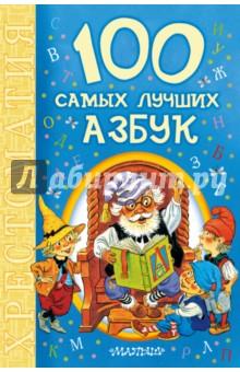 100 самых лучших азбук дмитрий москаленко история деградации азбуки