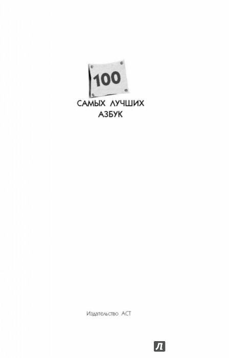 Иллюстрация 1 из 31 для 100 самых лучших азбук - Дружинина, Заходер, Берестов | Лабиринт - книги. Источник: Лабиринт