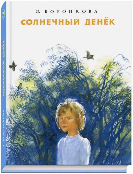 Иллюстрация 1 из 95 для Солнечный денек - Любовь Воронкова | Лабиринт - книги. Источник: Лабиринт