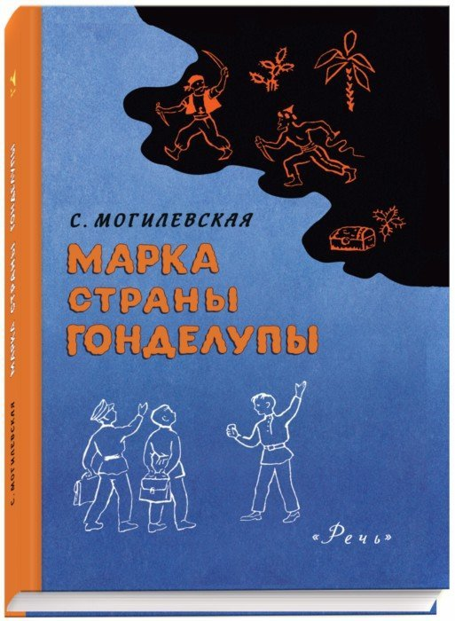 Иллюстрация 1 из 25 для Марка страны Гонделупы - Софья Могилевская | Лабиринт - книги. Источник: Лабиринт