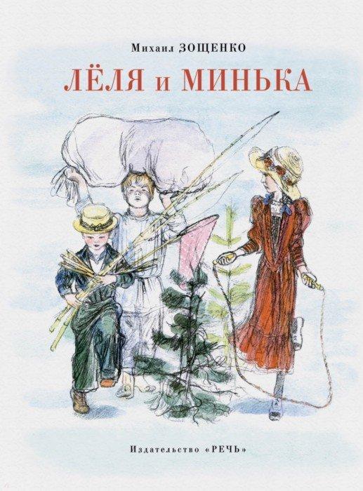 Иллюстрация 1 из 44 для Леля и Минька - Михаил Зощенко | Лабиринт - книги. Источник: Лабиринт