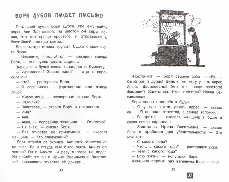 Иллюстрация 1 из 10 для Тройка с минусом - Ирина Пивоварова | Лабиринт - книги. Источник: Лабиринт